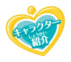 キャラクター紹介(しょうかい)
