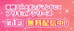 東映アニメオンデマンドにてプリキュアシリーズ 第1話 無料配信中!