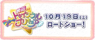 映画 スター☆トゥインクルプリキュア 2019年10月19日(土)ロードショー