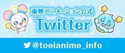 東映アニメーション公式 Twitter