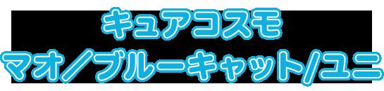 キュアコスモ / マオ / ブルーキャット