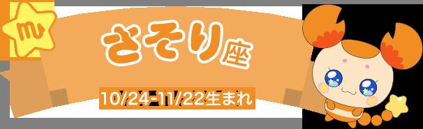 さそり座 10/24-11/22生まれ