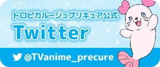 プリキュア公式 Twitter