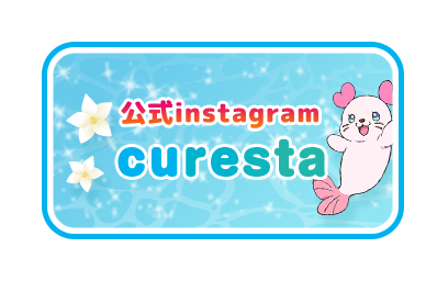 公式Instagram curesta