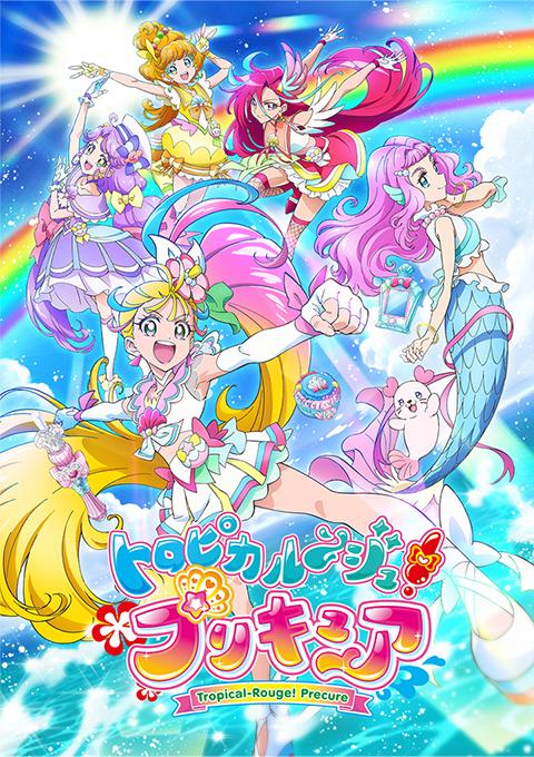 2021 プリキュア トロピカル〜ジュ!プリキュア