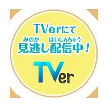 TVerにて見逃(みのが)し配信中(はいしんちゅう)!